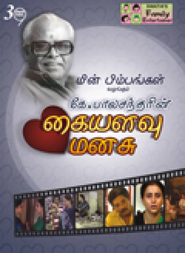 K. Balachander's Kai Alavu Manasu Complete