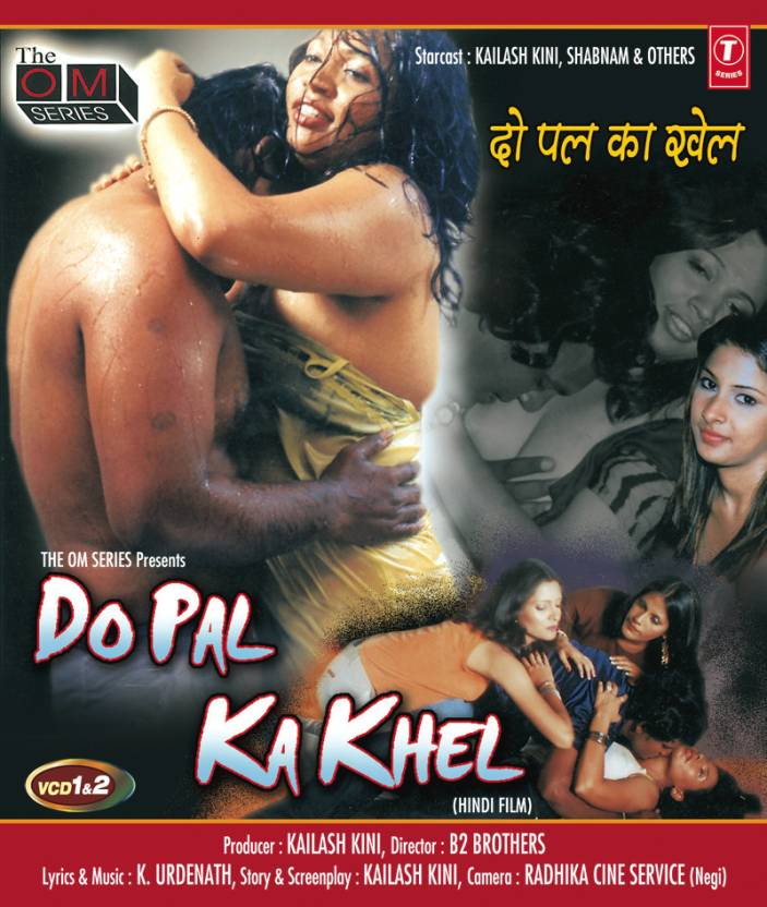 Do Pal Ka Khel(Sexy Hindi Film)