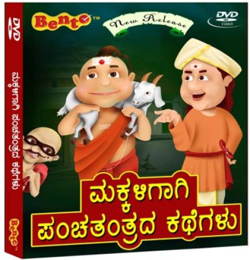 Panchatantra Story For Kids Kannada