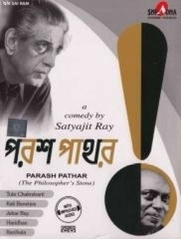 Parash Pathar