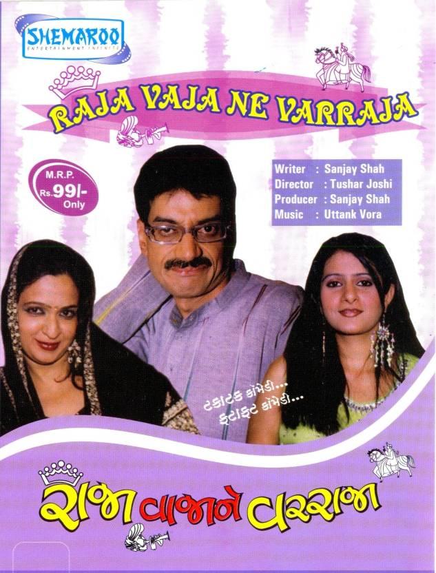 Raja Vaja Ne Varraja (Gujarati Play)