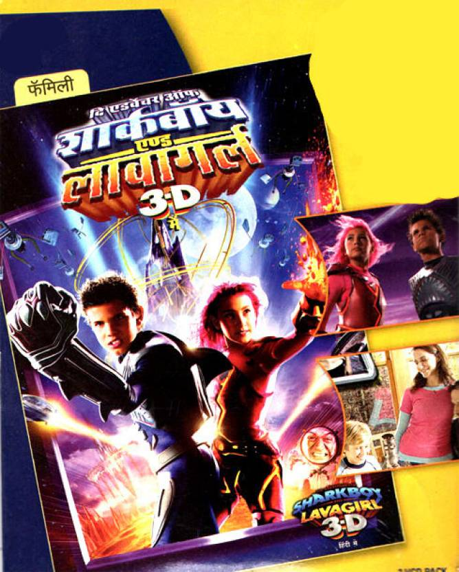 The adventures of sharkboy and lavagirl in hindi dubbed part2.