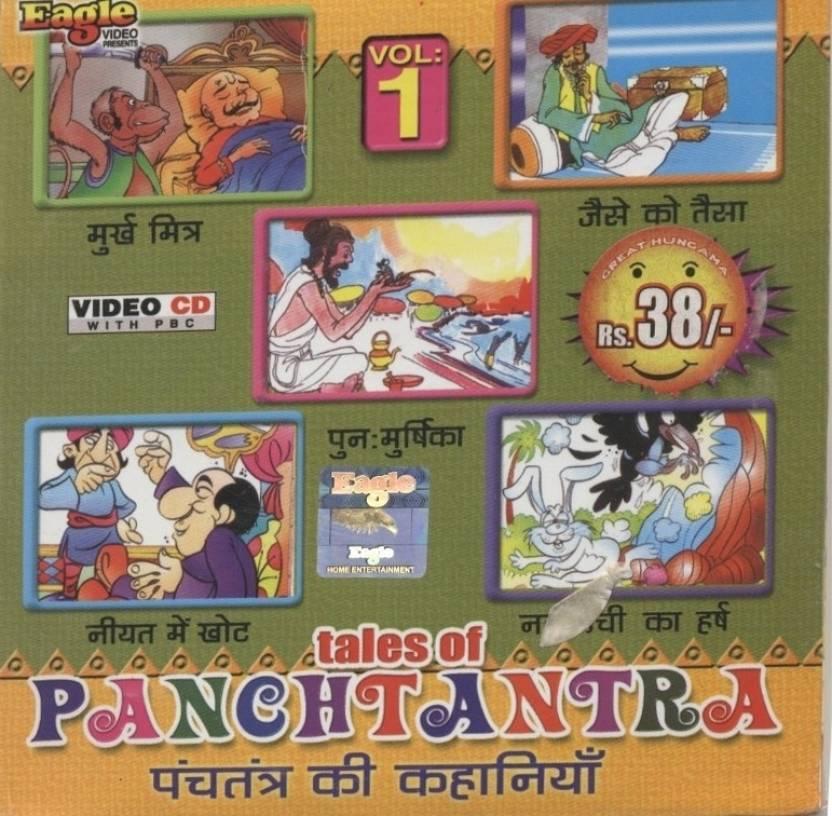 Panchtantra Ki Kahaniyan Vol. 1 1