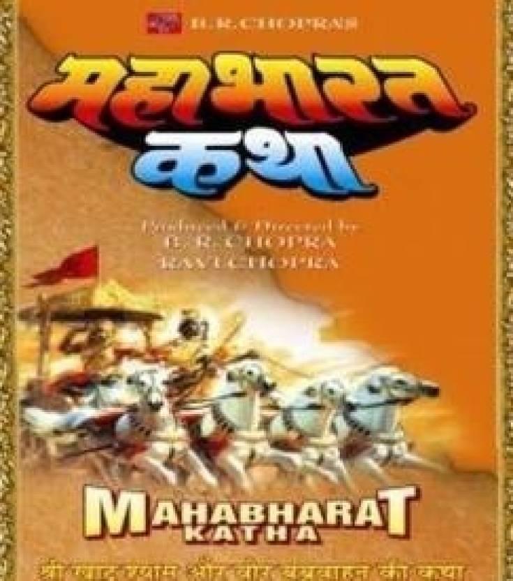 Mahabharat Katha Complete