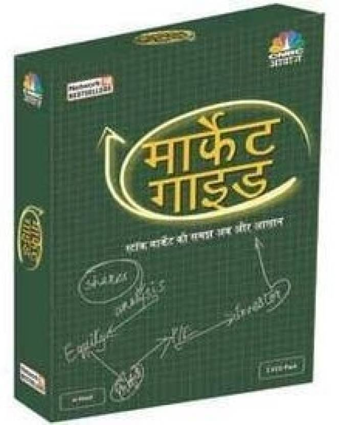 Market Guide - Hindi Complete