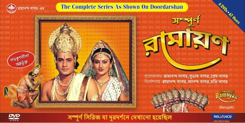 Sampoorn Ramayan - Bengali - MDVD