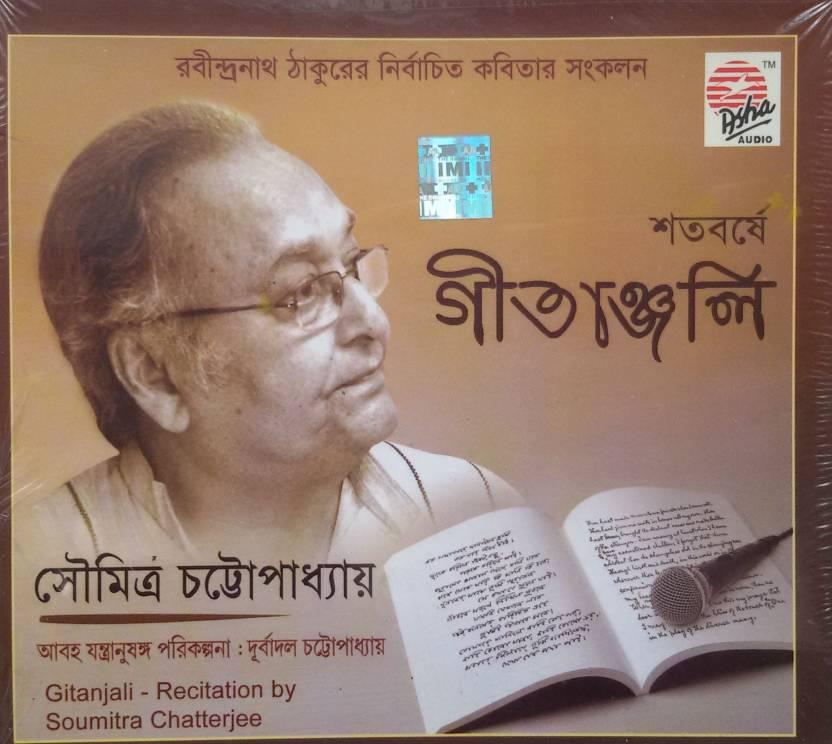 Shotoborshe Geetanjali