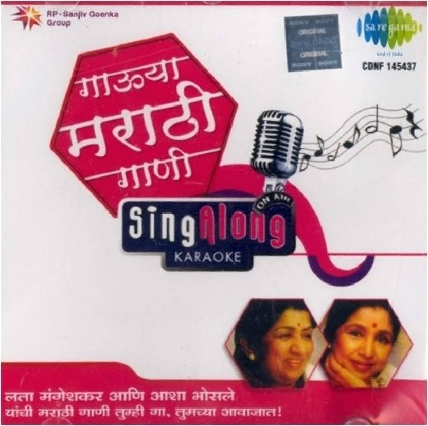 Marathi Karaoke - 145437 Audio CD Standard Edition Price in
