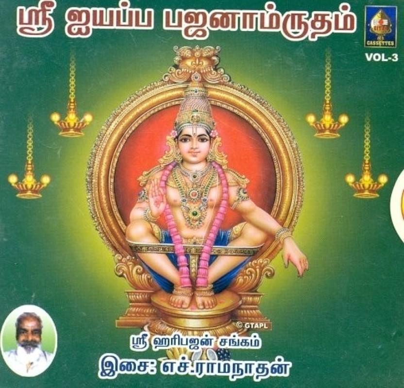 aiyappa bhajanamrutham vol 2