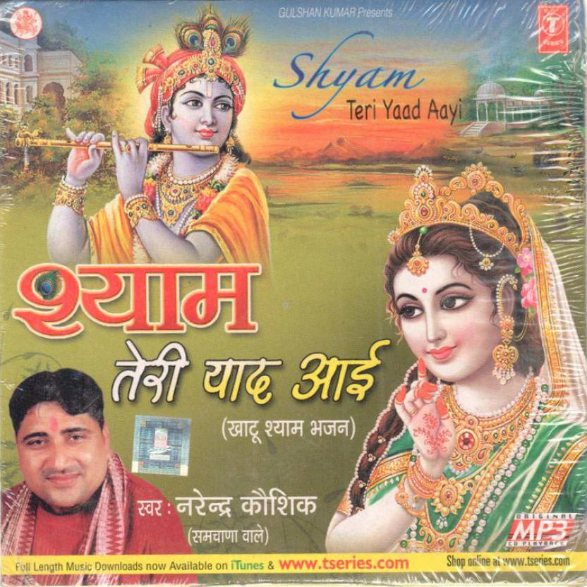 Shyam Teri Yaad Aayi Music MP3