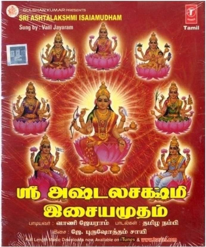 Sri Ashtalakshmi Isaaiamudham