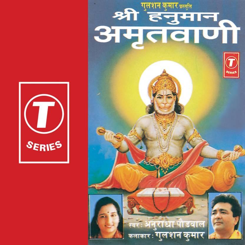 Shree Hanuman Amritwani