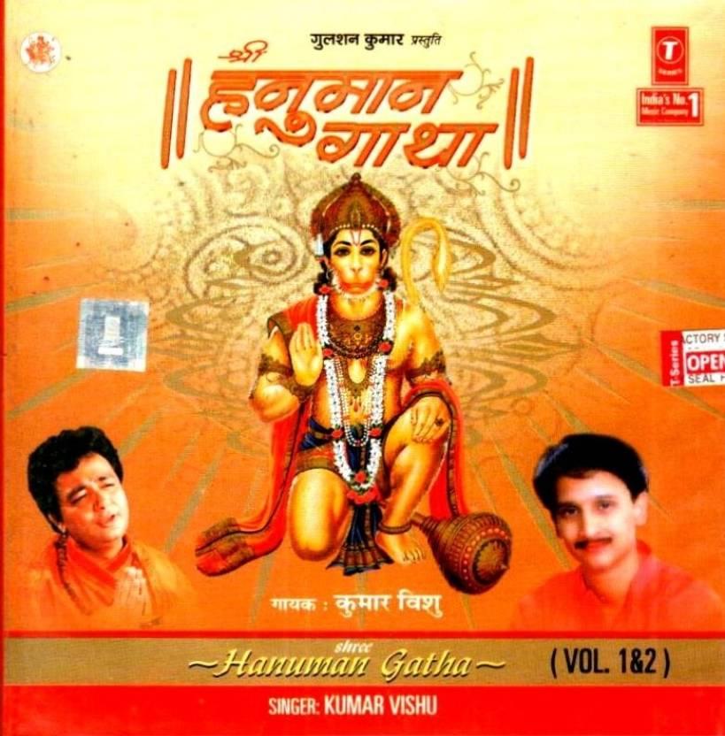 Shree Hanuman Gatha Vol.1 & 2