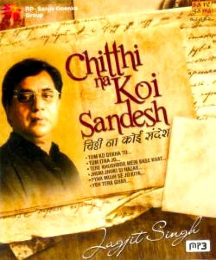 Chitthi na koi sandesh video karaoke songs | hindi karaoke shop.