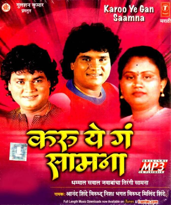 Karu Ye Ga Samna (Sawal-Jawab) Music MP3 - Price In India  Buy Karu