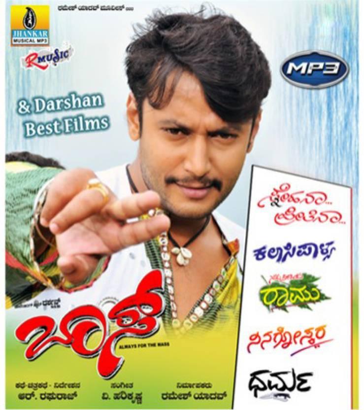 Boss - Darshan Best Films Music MP3 - Price In India  Buy