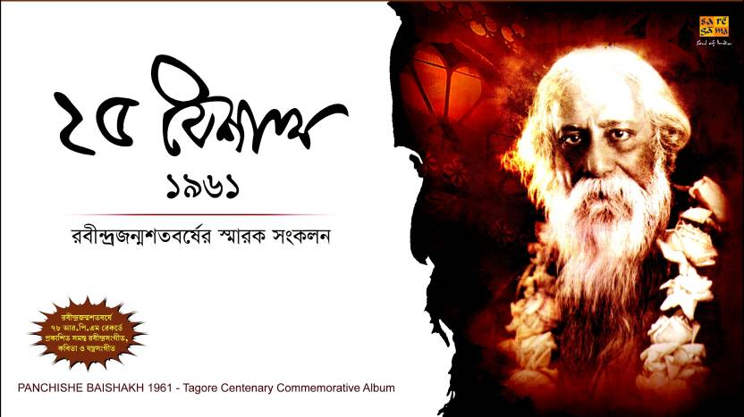 Panchishe Baishakh 1961-Tagore Centenary Commemorative Album