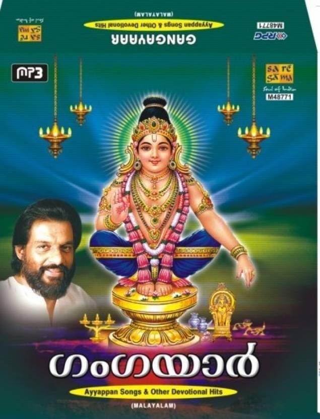 Gangayaar - Ayyappan Songs & Other Devotional Hits