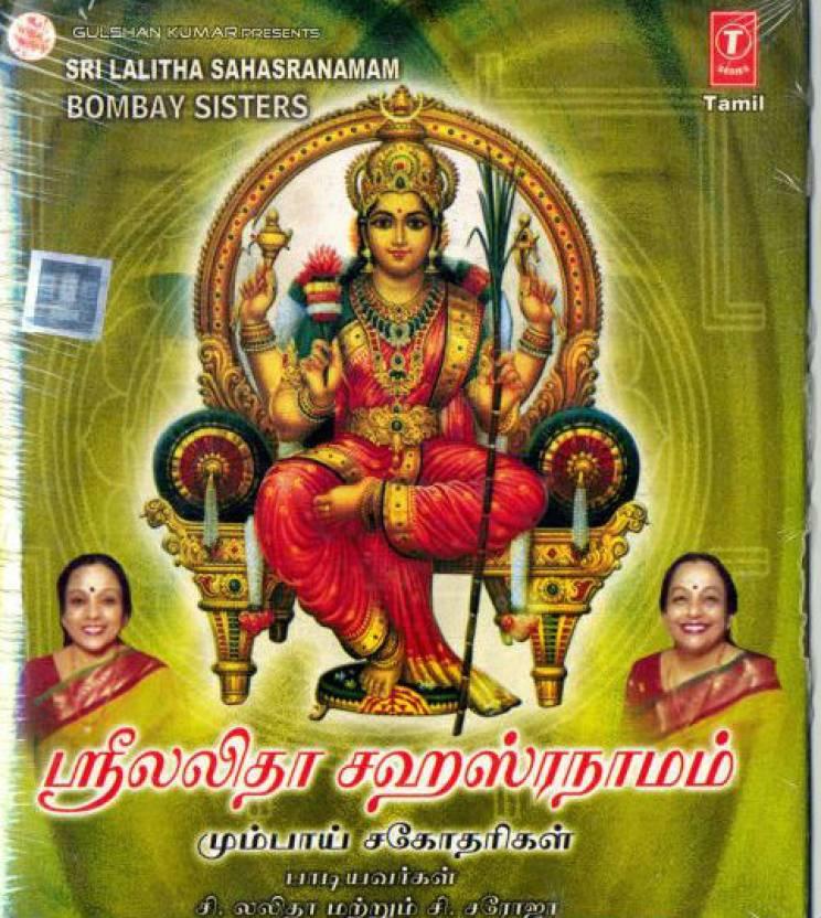 Sri Lalitha Sahasranamam Bombay Sisters(Tamil Devotional) - C. Lalitha