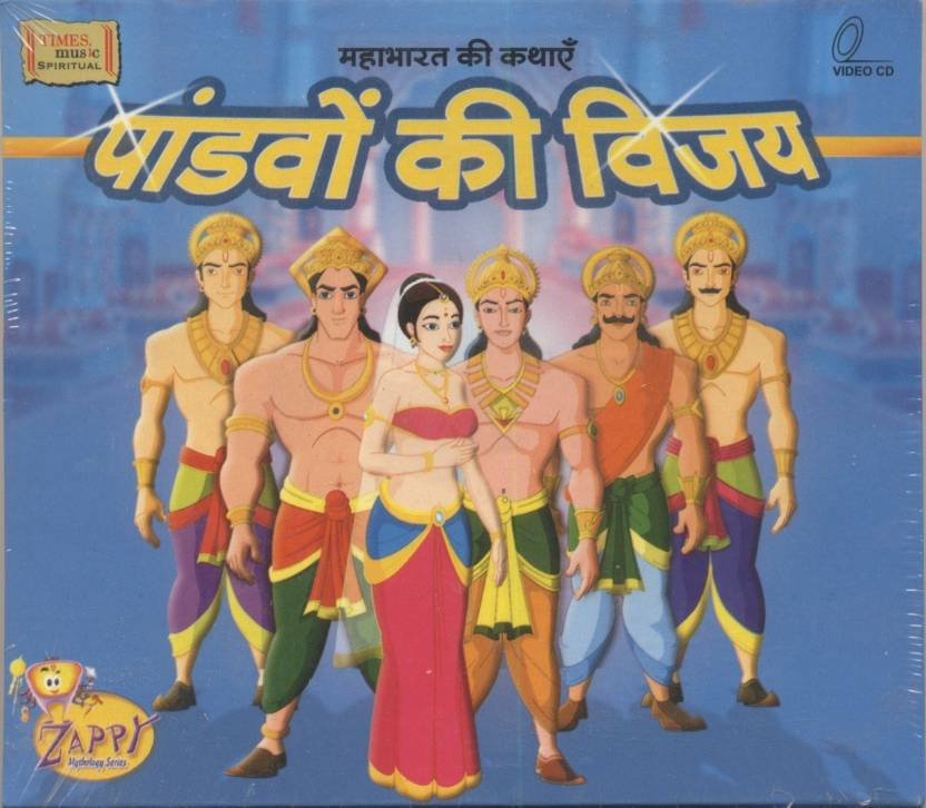 Pandavo Ki Vijay - Mahabharat Ki Kathayein