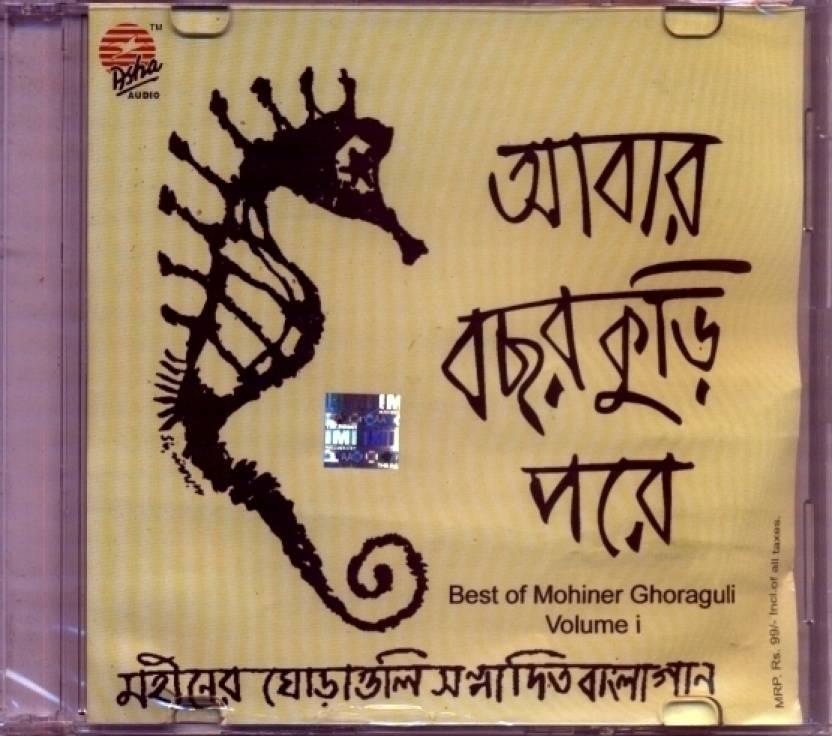 Aabaar Bochhor Kuri Pore