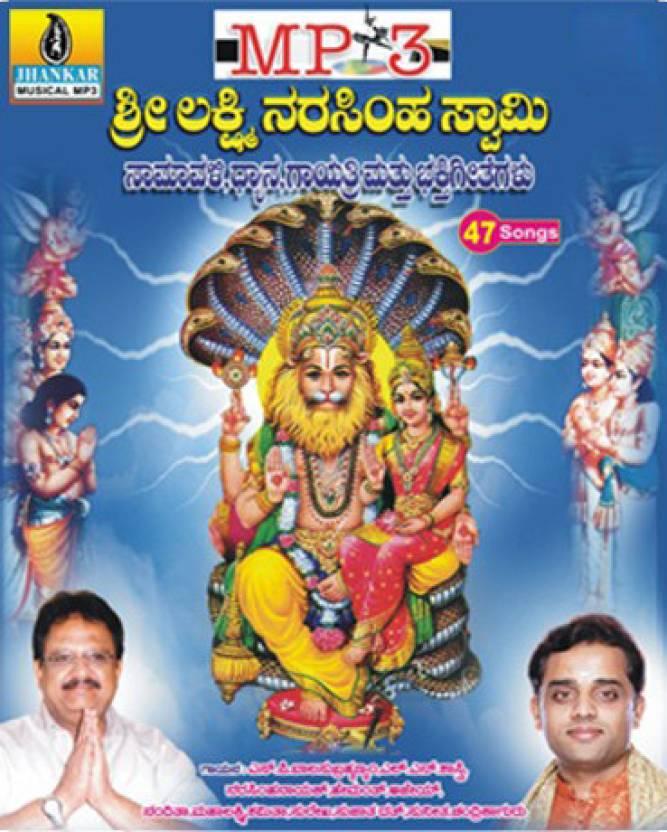 Sri Lakshmi Narasimhaswamy Music Mp3 Price In India Buy Sri