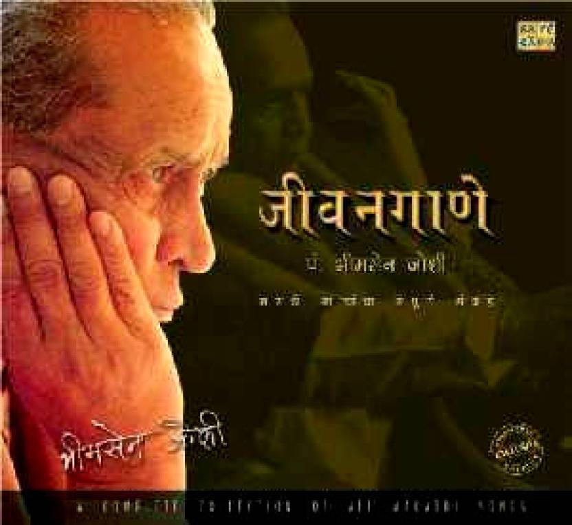 Jeevangaane-A Complete Collection Of All Marathi Songs
