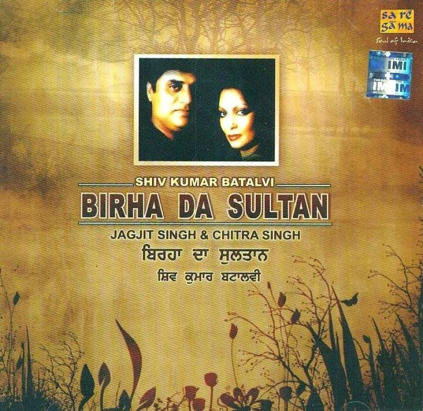 Birha Da Sultan -Jagjit / Chitra Singh