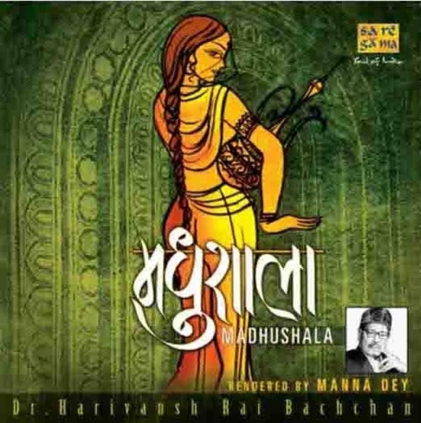 Madhushala (Standard Edition)