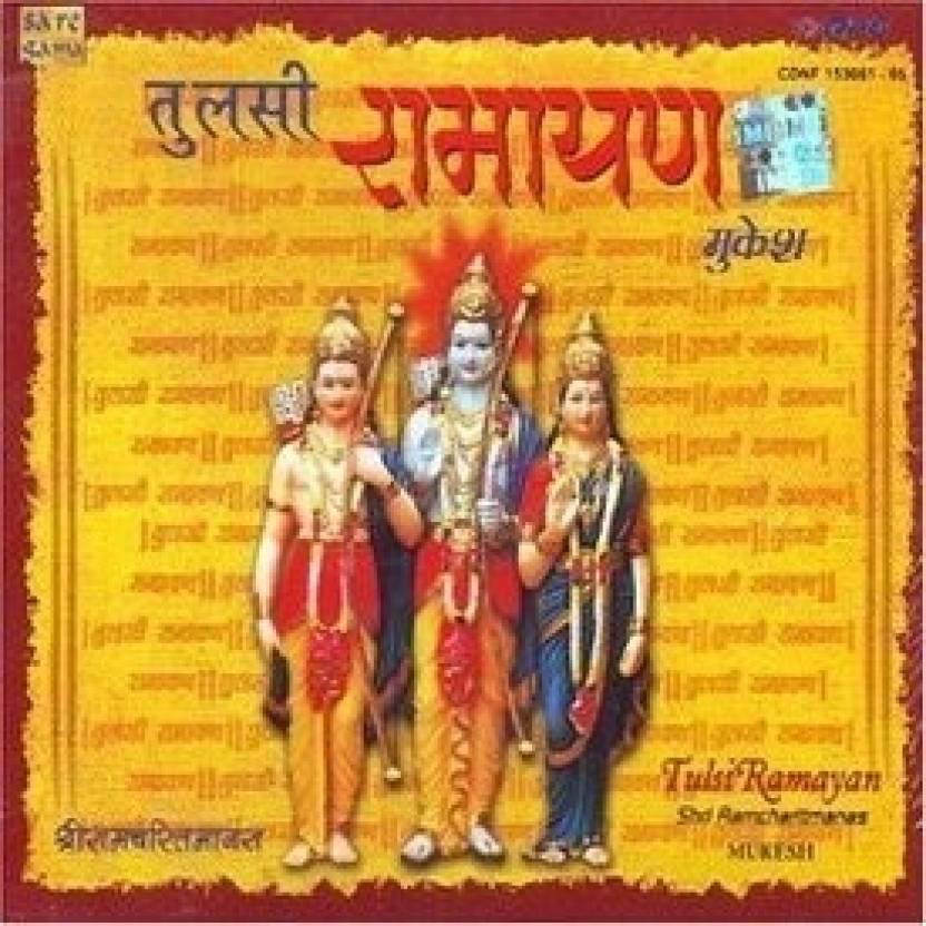 Tulsi Ramayan - Mukesh Volume 1 To 5