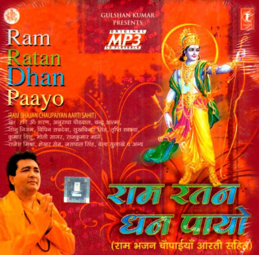 Ram Ratan Dhan Payo (Ram Bhajan Chaopaiyan Aarti Sahit