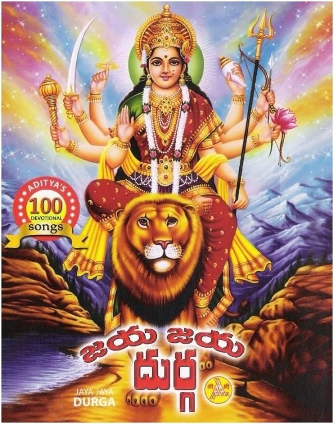 Jaya Jaya Durga 100 Music MP3 - Price In India  Buy Jaya Jaya Durga