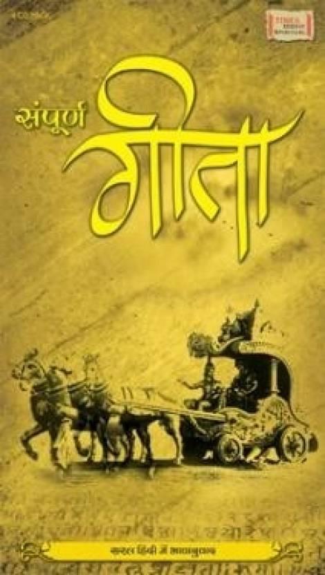 Sampoorna Geeta - Hindi (4CD)