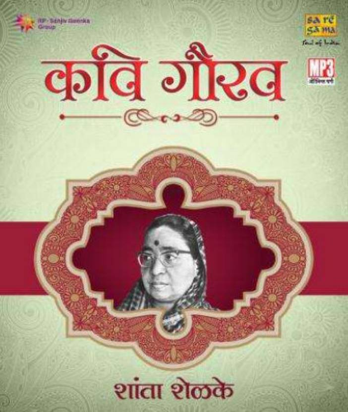 Kavi Gaurav: Shanta Shelke MP3 Standard Edition Price in