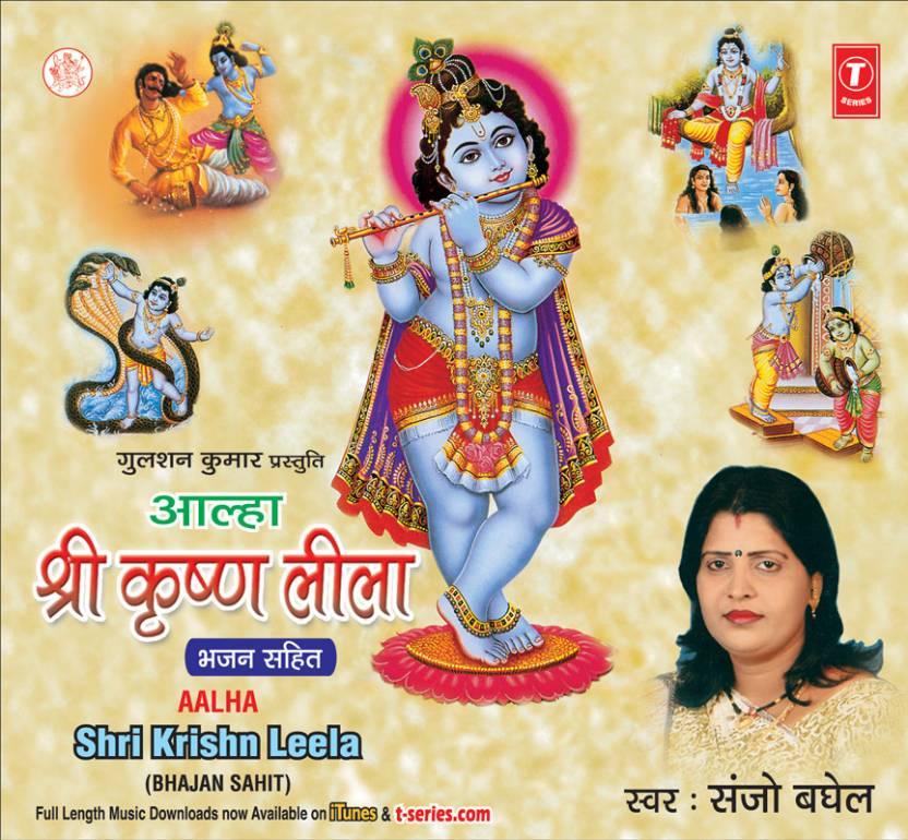 Alha Shri Krishna Leela Bhajan Sahit Music VCD - Price In