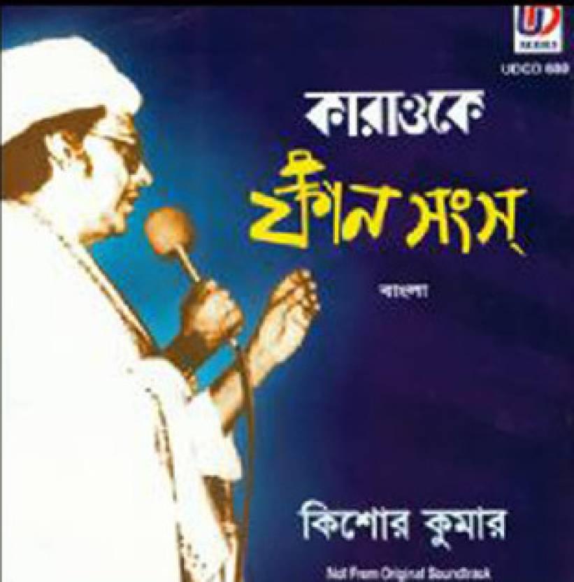 Karaoke, Bengali Fun Songs - Kishore Kumar