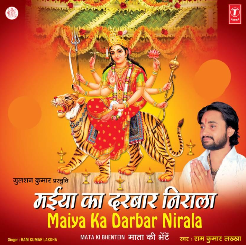 Maiya Ka Darbar Nirala Music MP3 - Price In India  Buy Maiya Ka