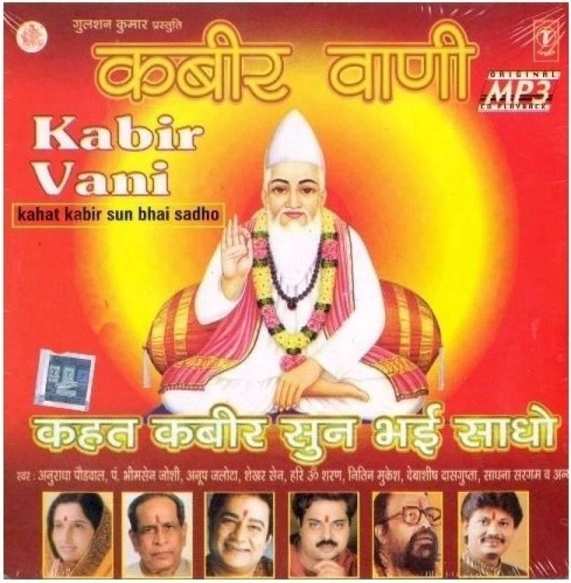 Kabir Vaani (Kehat Kabir Sun Bhai Sadho)
