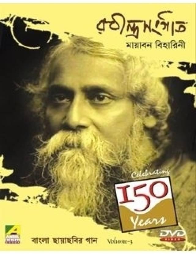 Mayabon Biharini ( Vol-3 ) - Rabindra Sangeet