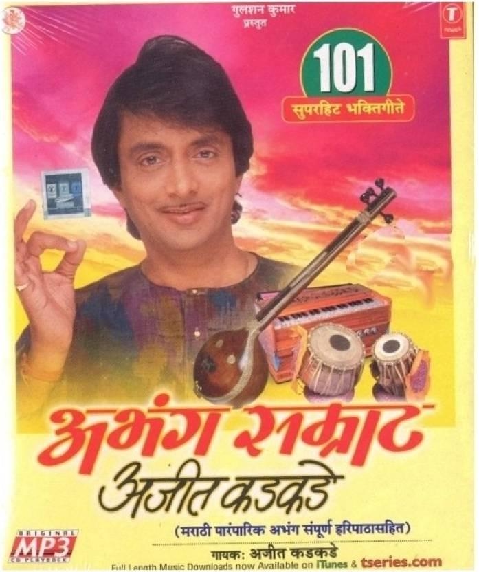 Abhang Samrat-Ajit Kadkade(Marathi Paramparik Abhang Sampoorn Haripath Sahit) - Ajit Kadkade