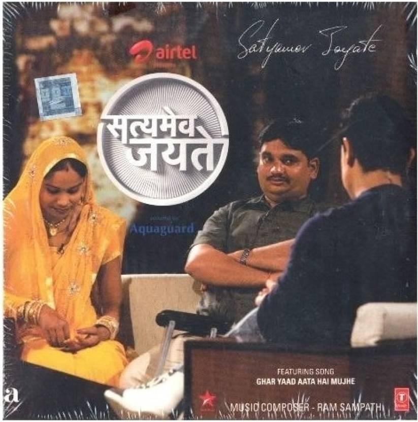 Satyamev Jayate (Ghar Yaad Aata Hai Mujhe)