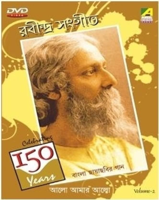 Alo Amar Alo - Rabindra Sangeet [Vol. 2]
