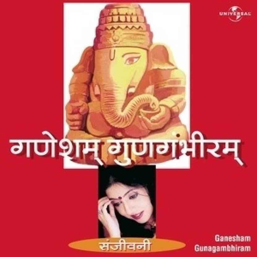 Ganesham Gunagambhiram