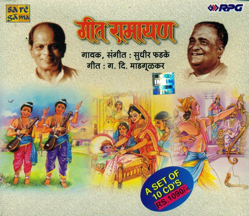 Geet Ramayan - A Set Of 10 CD's