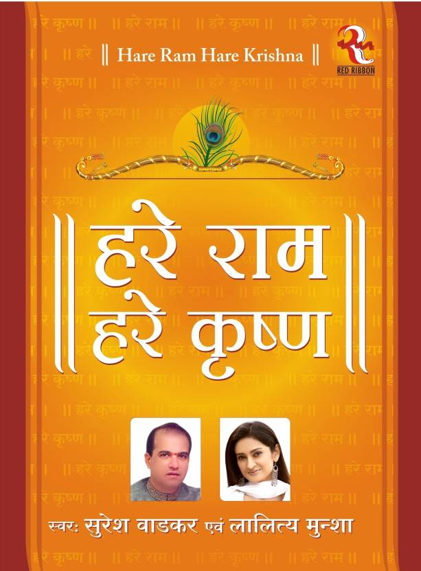 Hare Ram Hare Krishna Music Audio CD - Price In India  Buy