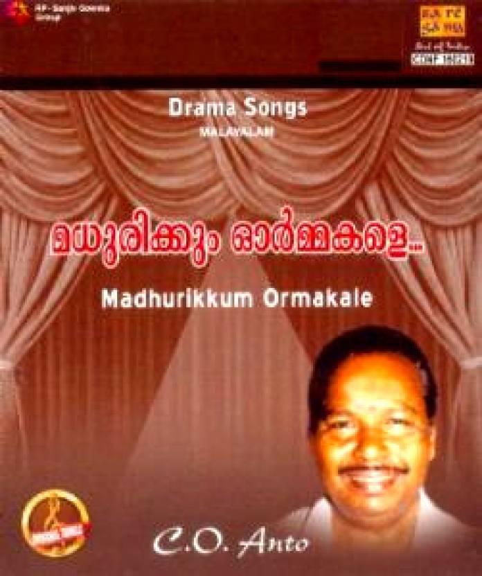 Madhurikkum Ormakale Audio CD Standard Edition Price in