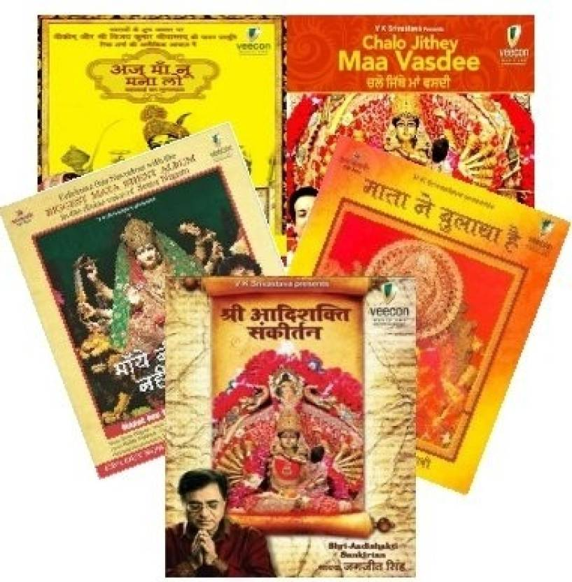 mata ke bhajan in hindi pdf