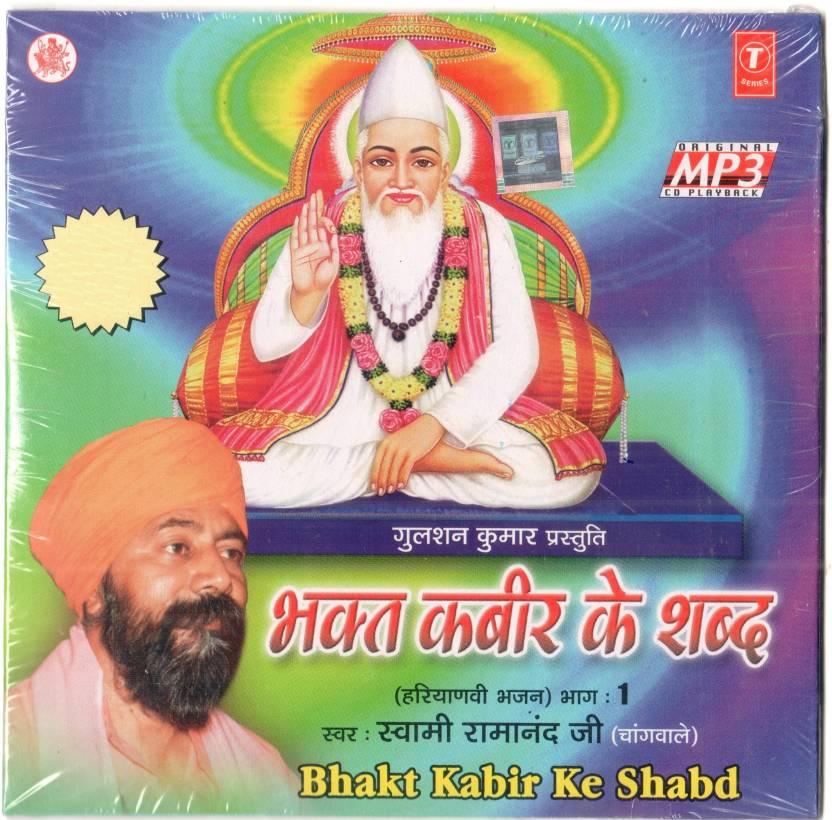 Bhakt Kabir Ke Shabd Vol.1