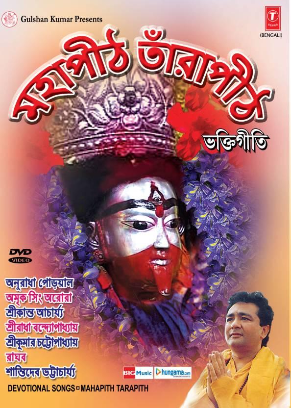 Mahapith Tarapith Music DVD - Price In India  Buy Mahapith