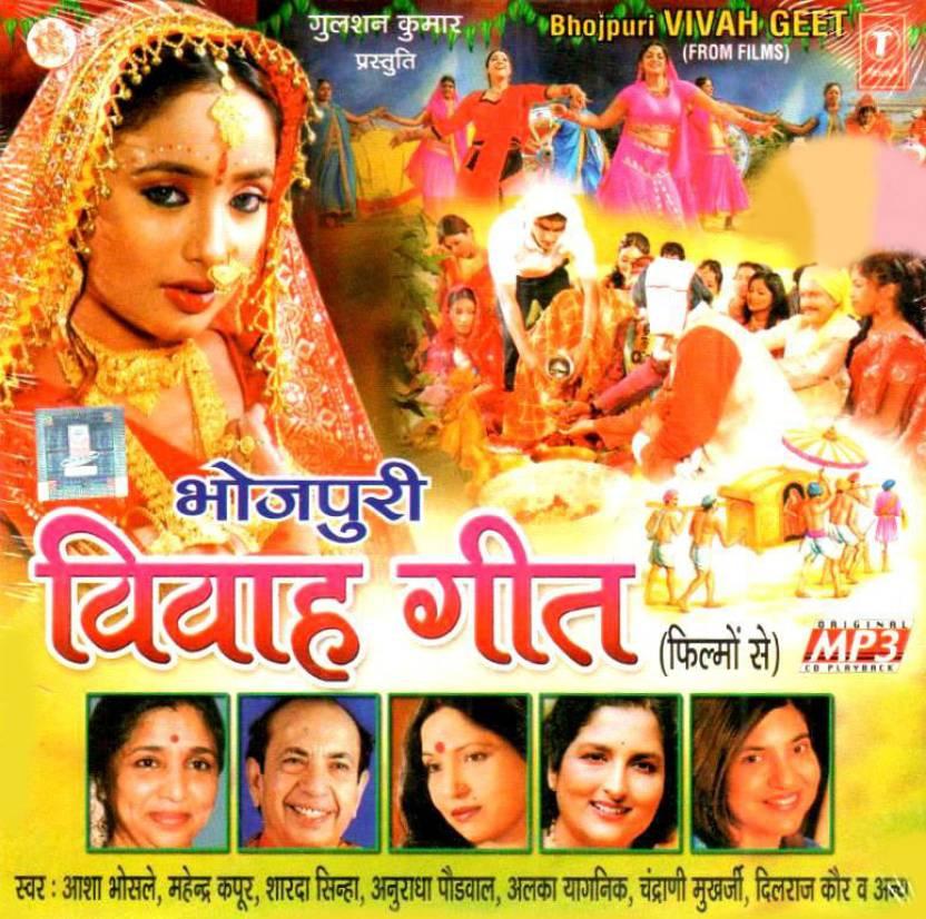 Bhojpuri Vivah Geet